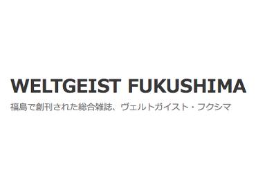 weltgeistfukushima